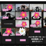 おうちワーク協会前田千鶴副理事による楽天アフィリエイトセミナーUpdate2