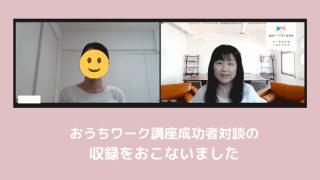 名古屋ブログアフィリエイト講座実績者対談