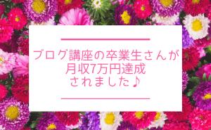 ブログ講座の卒業生さんが月収7万円達成されました♪