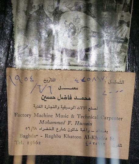 Fadil Bashir oud 1953 label