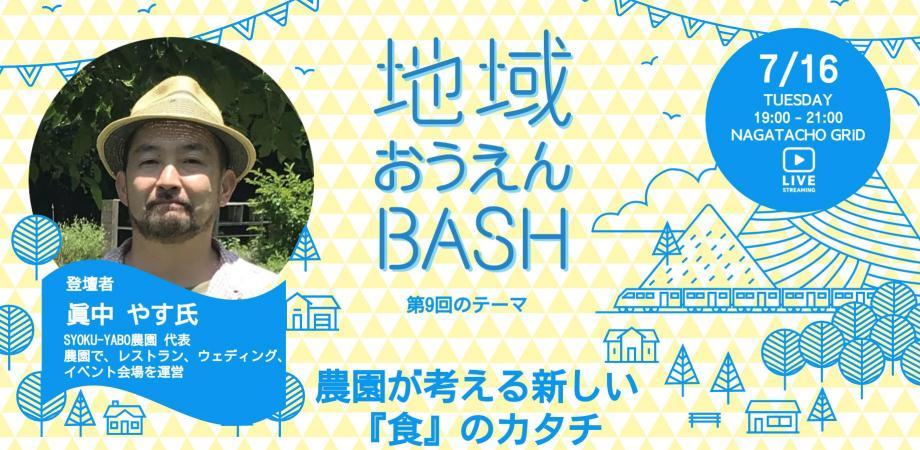 第9回地域おうえんBASH【農園が考える新しい『食』のカタチ】Satoyamaカフェコラボ企画 を開催します