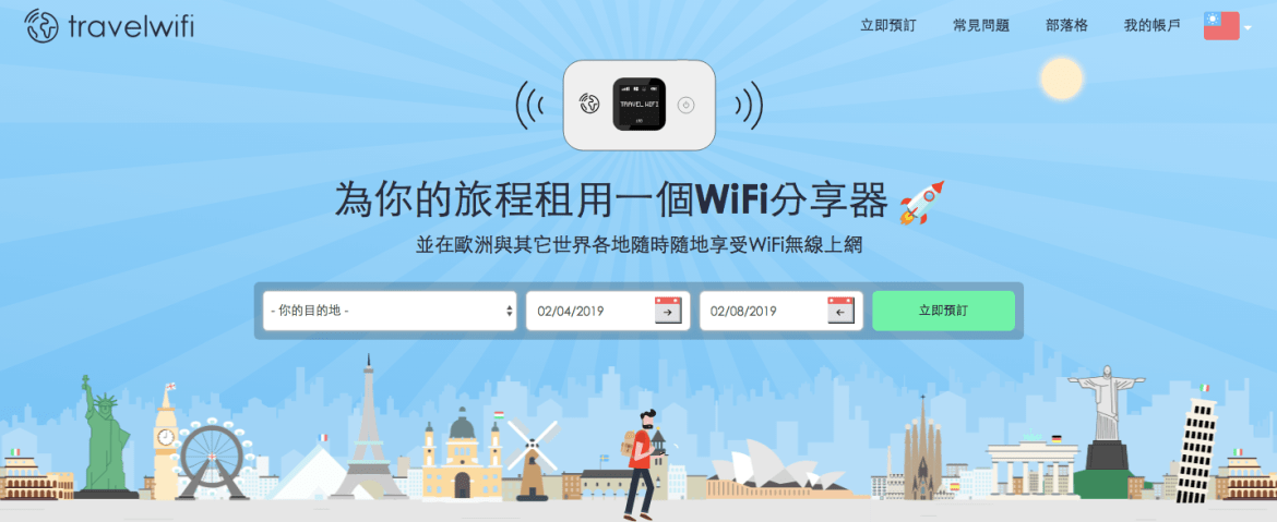 TravelWiFi官網