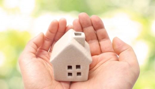 【家を建てる】簡単基本!住宅予算(資金)の決め方
