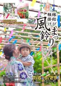 風鈴祭りフォトポスター
