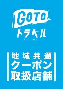 GOTOトラベル地域共通クーポン使えます。