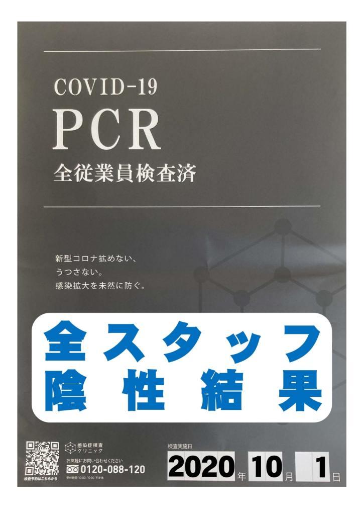 PCR検査ポスター陰性