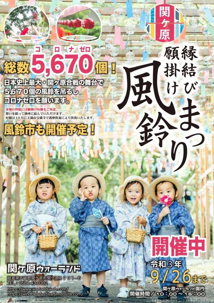 風鈴祭りフォトポスター2021
