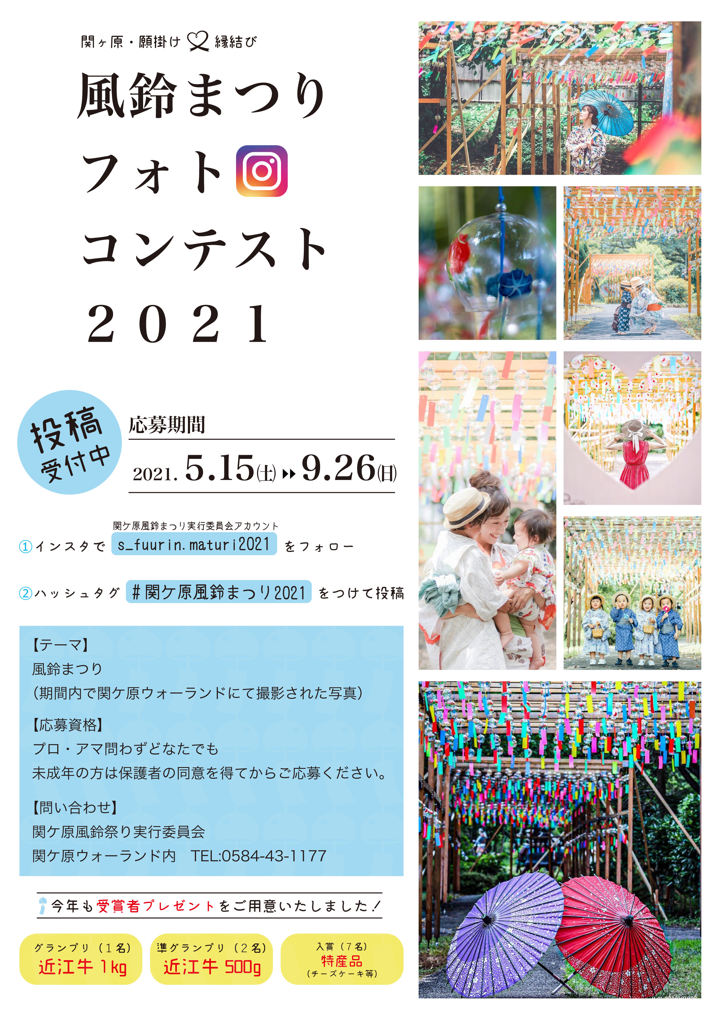 Read more about the article 風鈴祭りフォトコンテスト投稿受付中