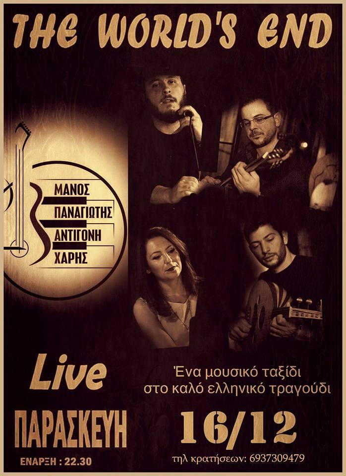 Μουσικό ταξίδι στο καλό Ελληνικό τραγούσι  στο bar «The world's end» στην Πτολεμαΐδα, την Παρασκευή 16 Δεκεμβρίου