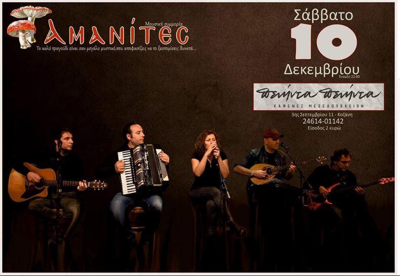Οι Αμανίτες Live στον  Καφενέ  Μεζεδοπωλείο «50-50′ στην Κοζάνη, το Σάββατο 10 Δεκεμβρίου