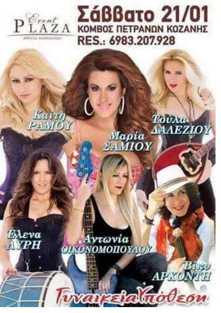 «Η γυναικεία υπόθεση» στο Event Plaza στα Πετρανά Κοζάνης, το Σάββατο 21 Ιανουαρίου