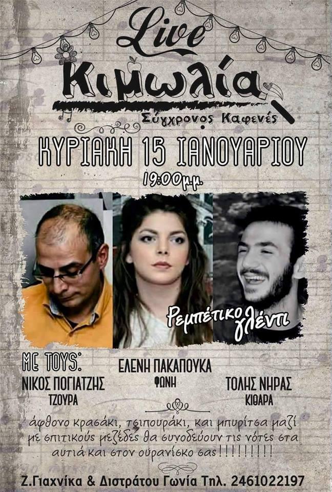 Ρεμπέτικο γλέντι στον καφενέ Κιμωλία στην Κοζάνη, την Κυριακή 15 Ιανουαρίου