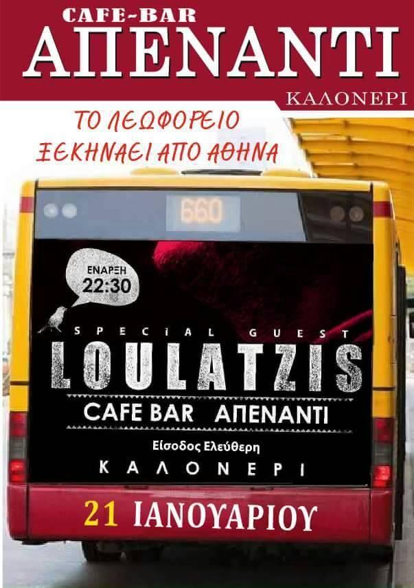 Ο Αργύρης Λουλατζής στο Cafe bar Απέναντι στο Καλονέρι, το Σάββατο 21 Ιανουαρίου