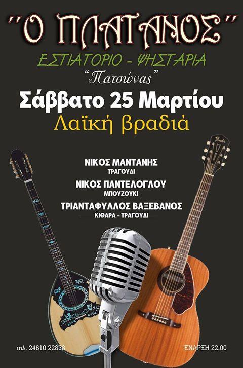Λαϊκή βραδιά στην ταβέρνα «Ο Πλάτανος» στην Κοζάνη, το Σάββατο 25 Μαρτίου