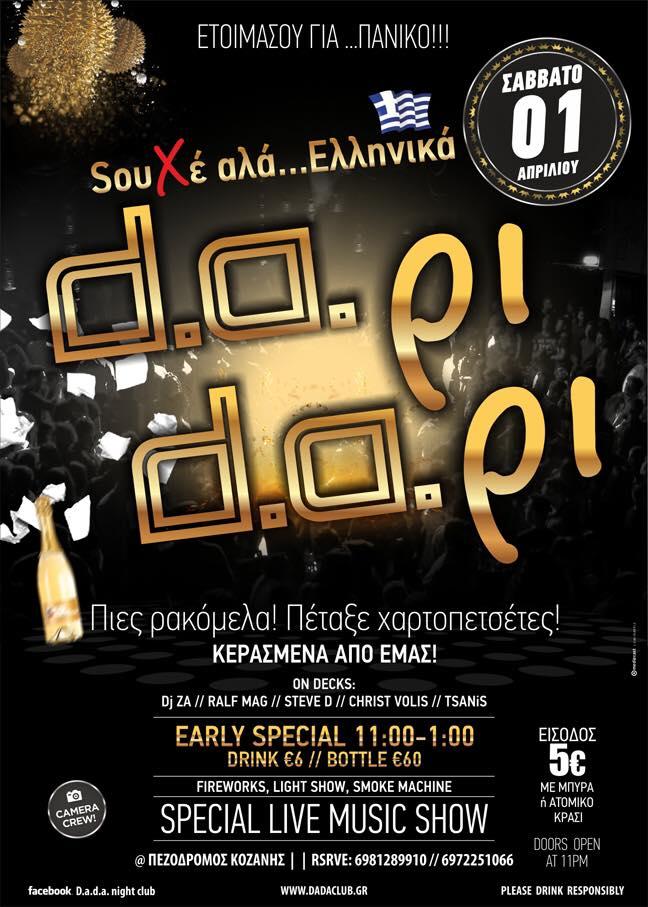 «D.a.ρι d.a.ρι» σουξέ αλά…Ελληνικά @ D.a.d.a. club στην Κοζάνη, το Σάββατο 1 Απριλίου