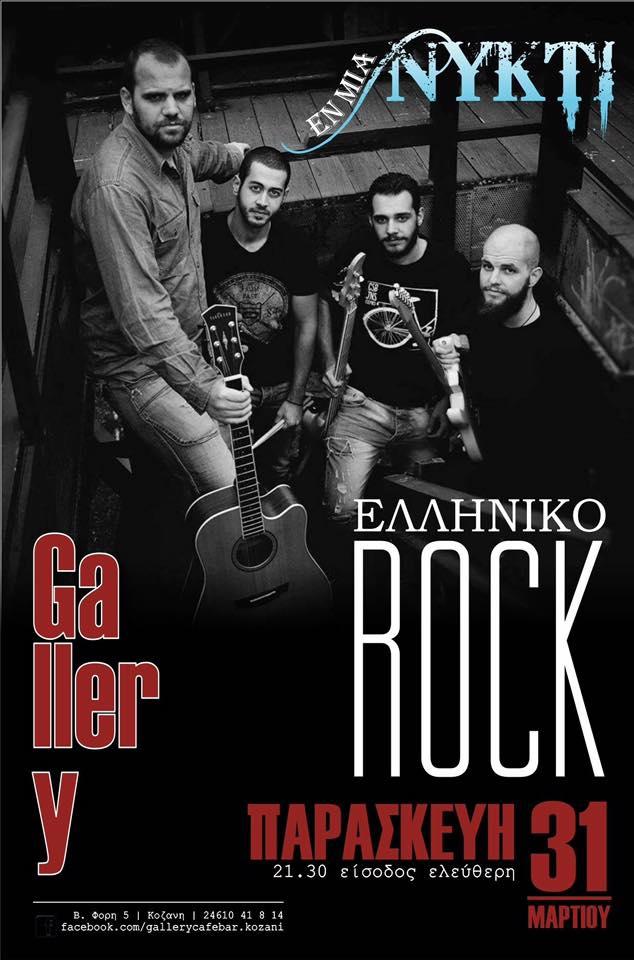 Ελληνικό rock live στο Gallery bar στην Κοζάνη, την Παρασκευή 31 Μαρτίου