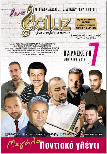 Μεγάλο Ποντιακό Γλέντι,  την Παρασκευή 7 Απριλίου 2017 στο DALUZ LIVE στην Κοζάνη