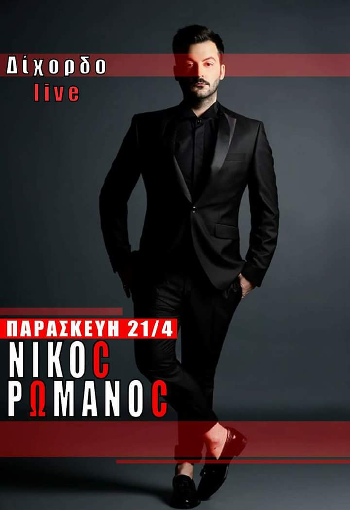 Ο Νίκος Ρωμανός στο Δίχορδο live στην Κοζάνη, την Παρασκευή 21 Απριλίου