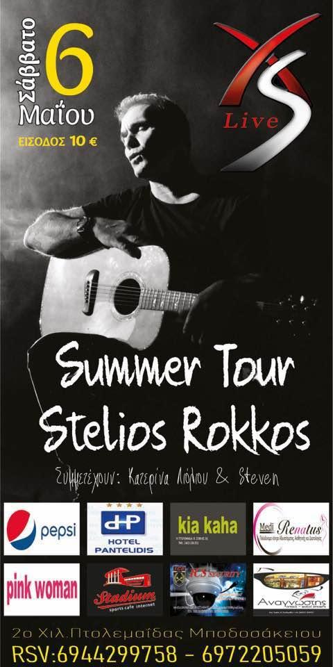 Ο Στέλιος Ρόκκος Live στο club XS στην Πτολεμαΐδα, το Σάββατο 6 Μαΐου