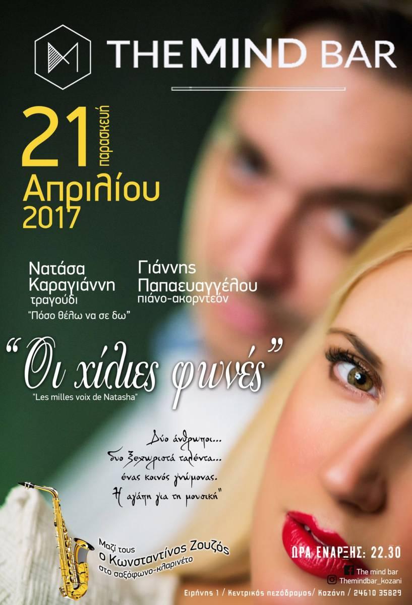 «Οι χίλιες φωνές» live στο bar «The Mind» στην Κοζάνη, την Παρασκευή 21 Απριλίου