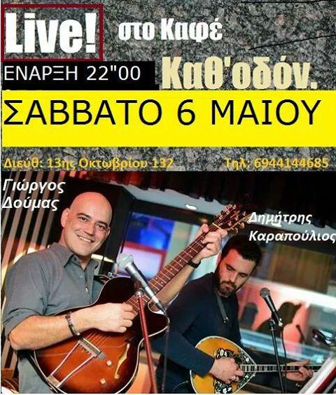 Ζωντανή μουσική στο καφέ Καθ'οδόν στα Γρεβενά, το Σάββατο 6 Μαΐου