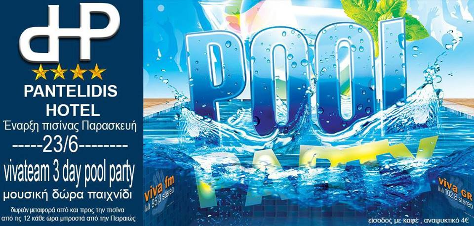 Pool party, με μουσική δώρα και παιχνίδι, στο ξενοδοχείο Παντελίδης στην Πτολεμαΐδα, την Παρασκευή 23 Ιουνίου