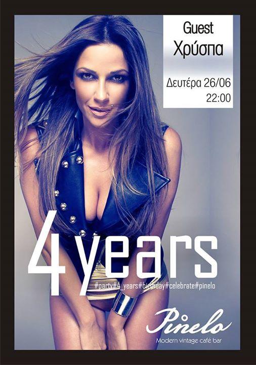 To Pinelo bar στην Κοζάνη γιορτάζει 4 χρόνια με guest την Χρύσπα, τη Δευτέρα 26 Ιουνίου