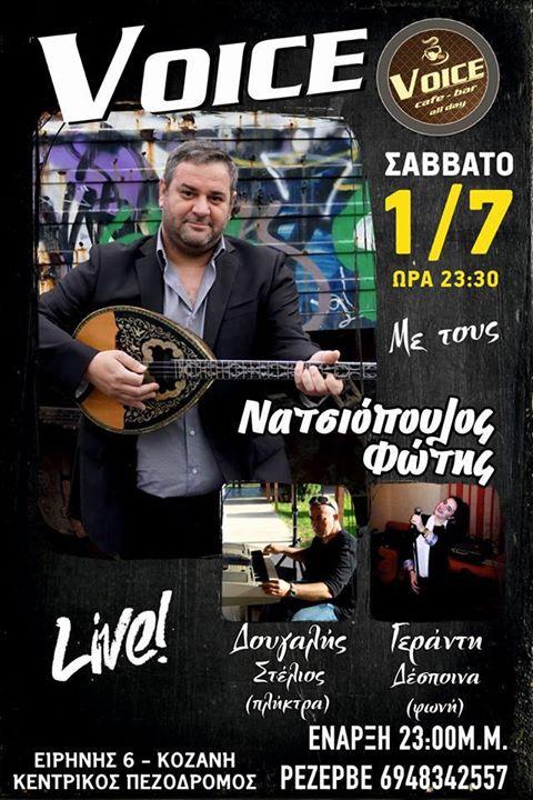 Μουσική βραδιά με τον Φώτη Νατσιόπουλο, στο bar Voice στην Κοζάνη, το Σάββατο 1 Ιουλίου