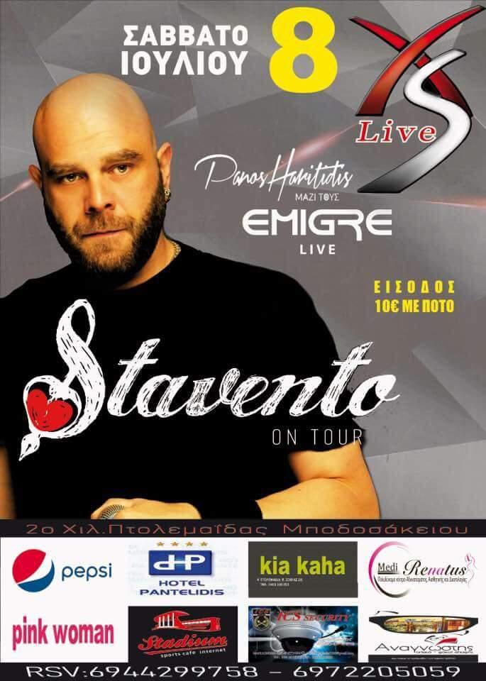 Οι Stavento στο Xs live στην Πτολεμαΐδα, το Σάββατο 8 Ιουλίου
