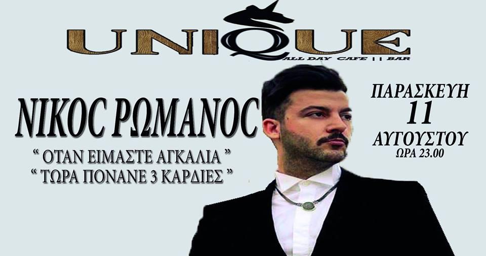 Ο Νίκος Ρωμανός στο Unique bar στην Πτολεμαϊδα, την Παρασκευή 11 Αυγούστου