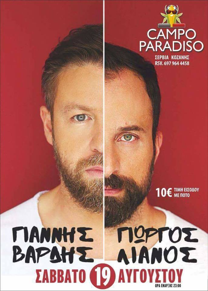 Ο Γιάννης Βαρδής και ο Γιώργος Λιανός live στο Campo Paradiso στα Σέρβια το Σάββατο 19 Αυγούστου