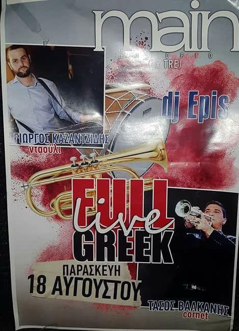 Full live Greek στο main bar στο Εμπόριο Εορδαίας, την Παρασκευή 18 Αυγούστου
