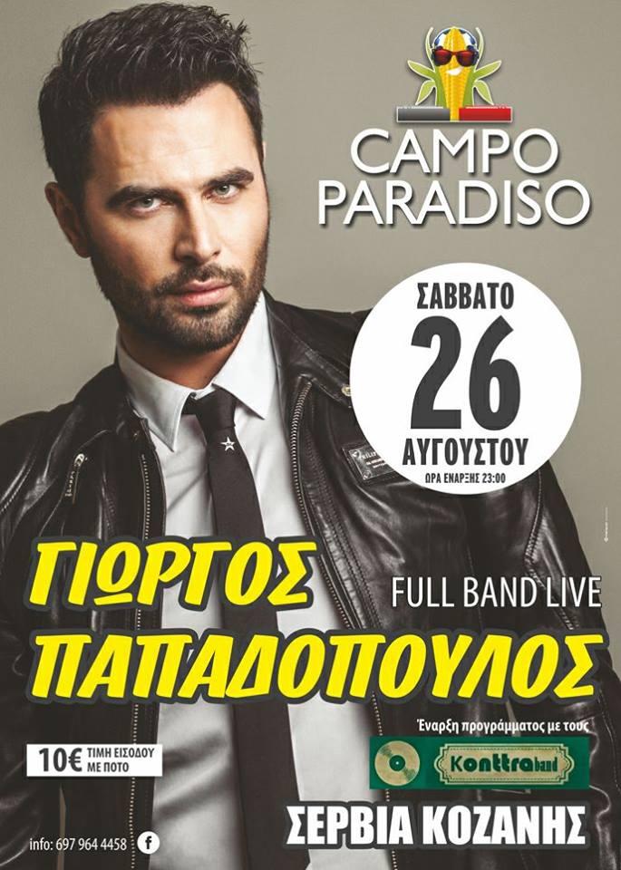 Ο Γιώργος Παπαδόπουλος live στο Campo Paradiso στα Σέρβια, το Σάββατο 26 Αυγούστου