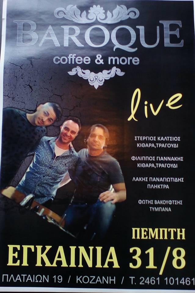 Εγκαίνια του Baroque coffee & more στην Κοζάνη, την Πέμπτη 31 Αυγούστου