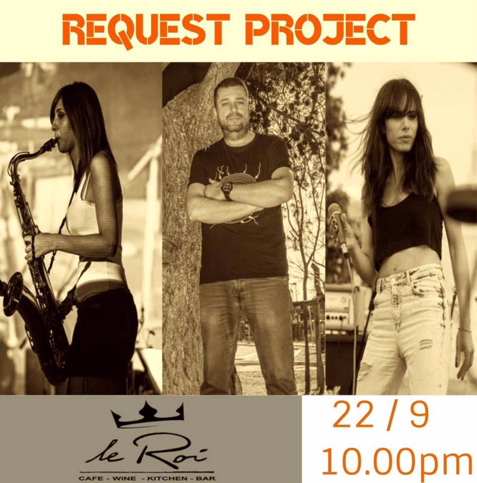 Request project στο  Le Roi bar στην Κοζάνη, την Παρασκευή 22 Σεπτεμβρίου