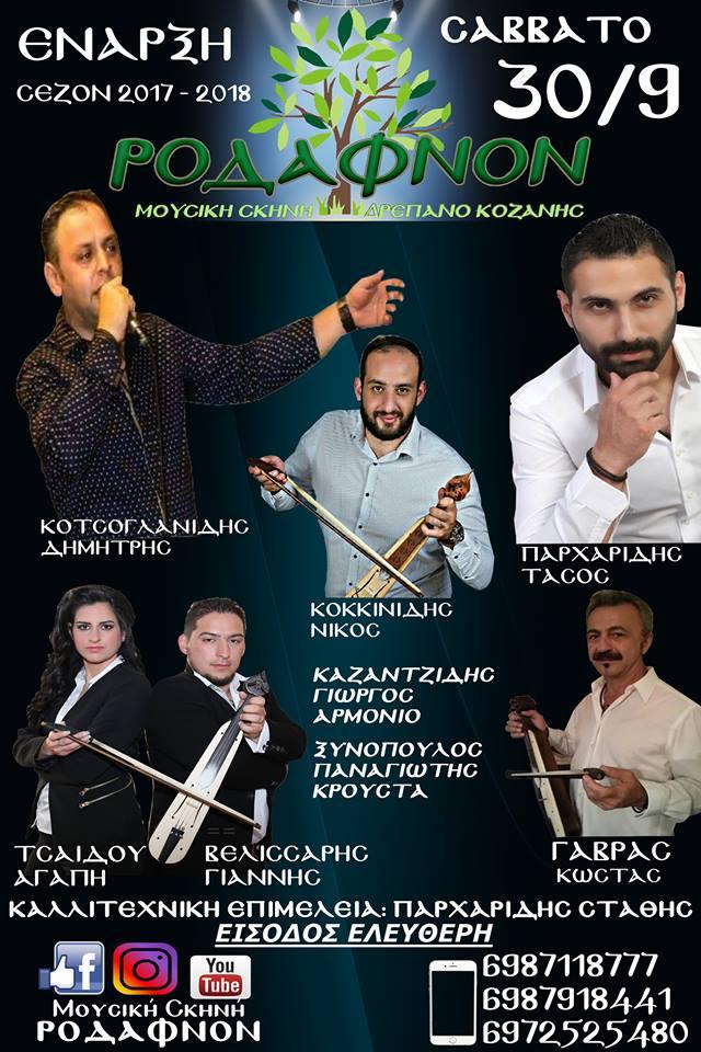 Έναρξη για 5η σεζόν  της Μουσικής Σκηνής ΡΟΔΑΦΝΟΝ στο Δρέπανο Κοζάνης, το Σάββατο 30 Σεπτεμβρίου