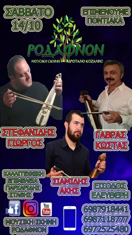Ποντιακό γλέντι, το Σάββατο 14 Οκτωβρίου, στη Μουσική Σκηνή » Ροδάφ'νον» στο Δρέπανο Κοζάνης