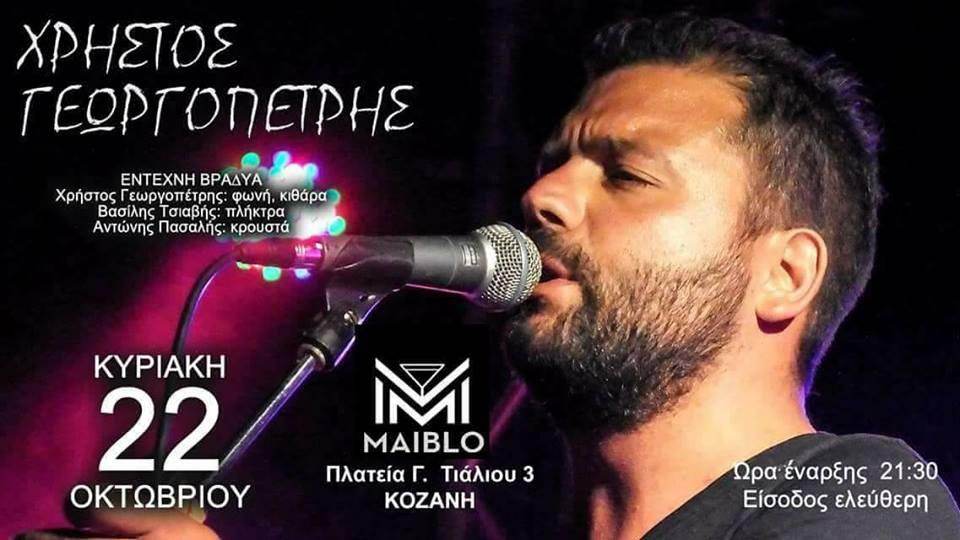 O Χρήστος Γεωργοπετρης live στο Maiblo bar στην Κοζάνη, την Κυριακή 22 Οκτωβρίου
