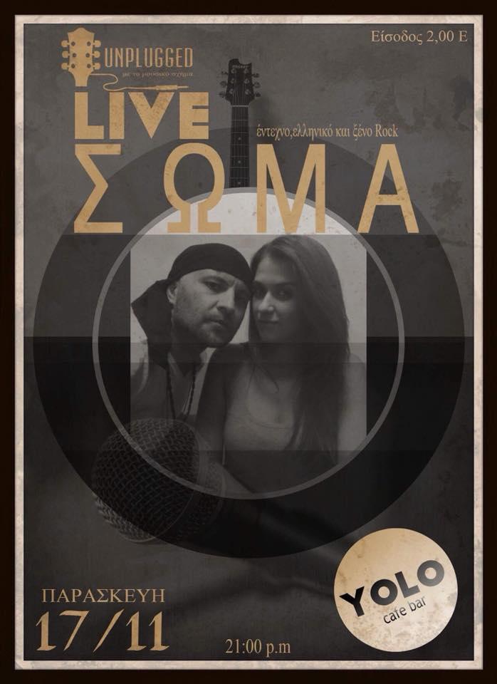 Έντεχνο  ελληνικό και ξένο Live στο YOLO cafe bar στην Μεσοποταμία Καστοριάς, την Παρασκευή 17 Νοεμβρίου