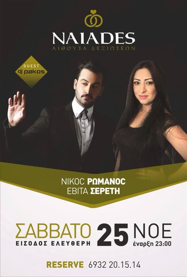 Ο Νίκος Ρωμανός και η Εβίτα Σερέτη στο Naiades-Hall στα Σέρβια, το Σάββατο 25 Νοεμβρίου