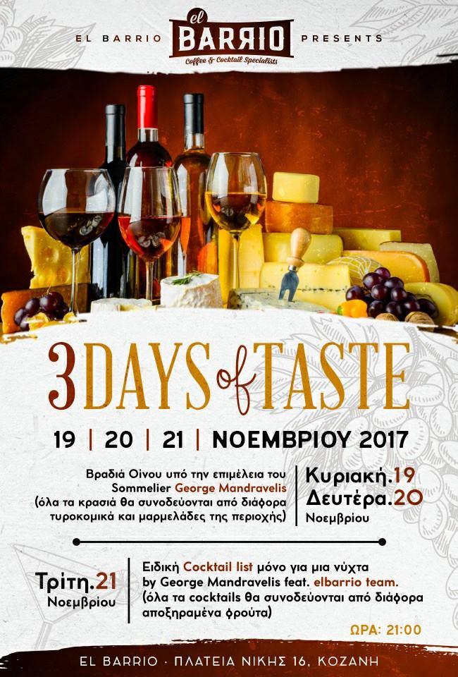 Βραδιά οίνου στο el BARRIO στην Κοζάνη, «3 days of taste» , 19-20 και 21 Νοεμβρίου