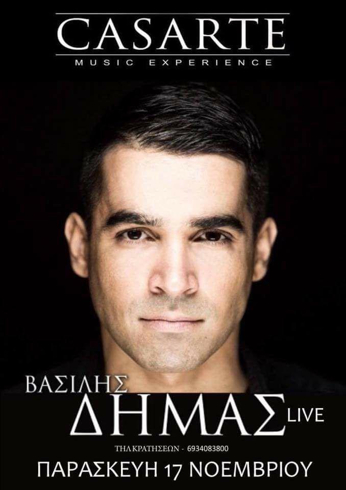 Ο Βασίλης Δήμας live στο Casarte club στην Πτολεμαϊδα, την Παρασκευή 17 Νοεμβρίου
