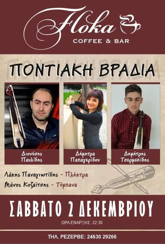 Ποντιακή βραδιά στο Floka caffee bar στην Πτολεμαΐδα, το Σάββατο 2 Δεκεμβρίου
