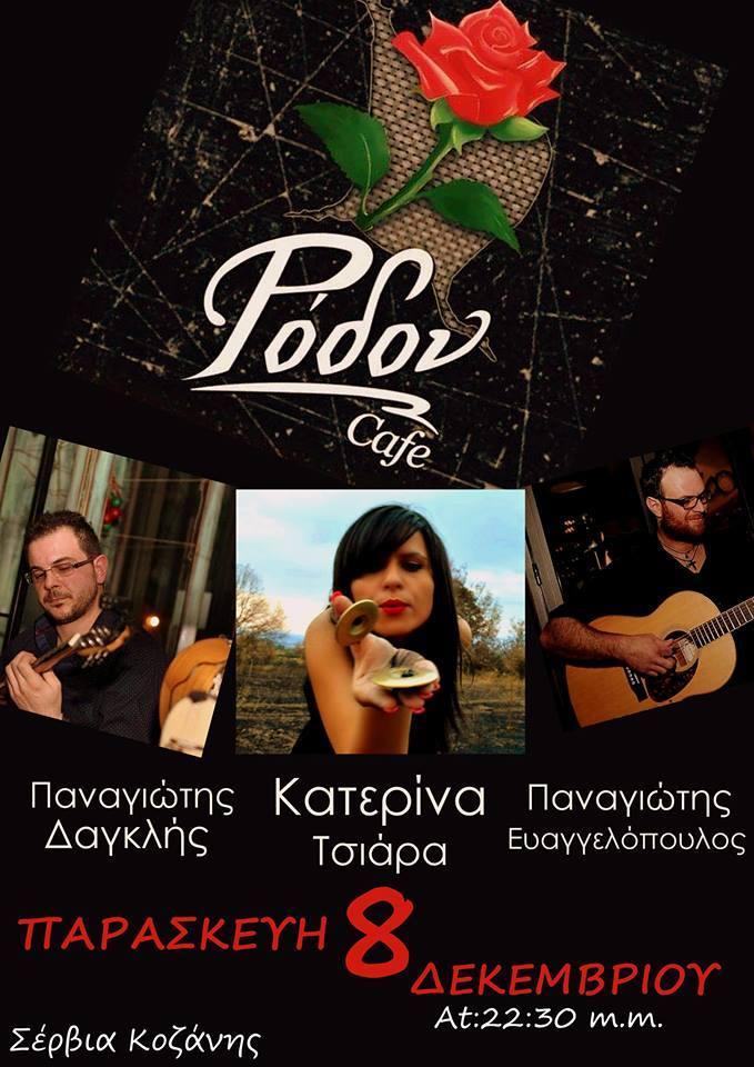 Μουσική βραδιά στο Ρόδον bar στα Σέρβια, την Παρασκευή 8 Δεκεμβρίου