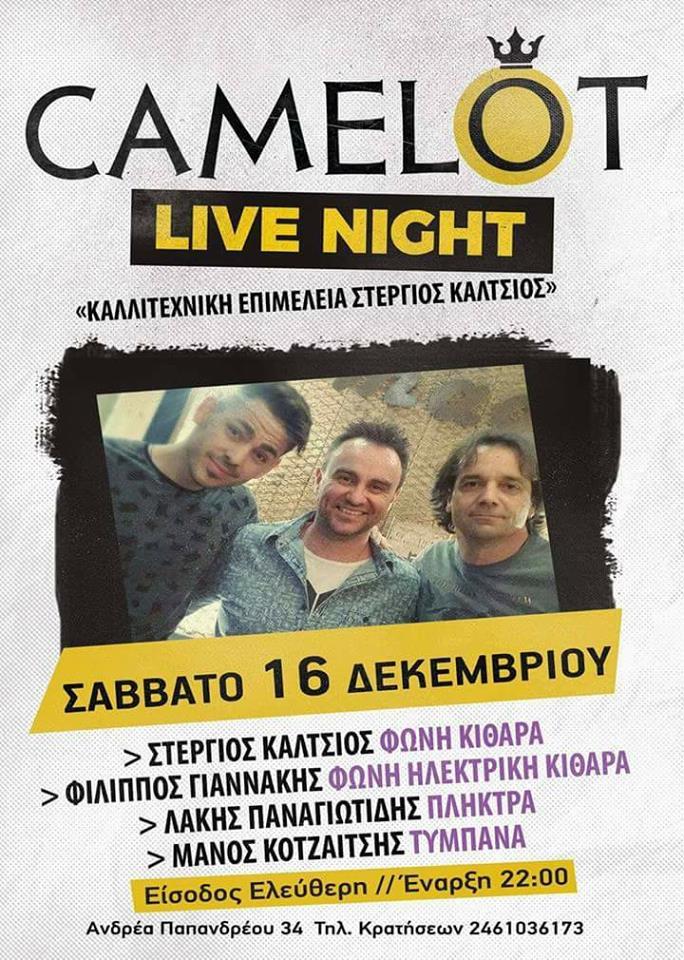 Live night στο Camelotbar στην Κοζάνη, το Σάββατο 16 Δεκεμβρίου
