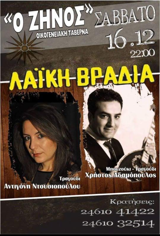 Λαϊκή ζωντανή βραδιά στην ταβέρνα «Ο Ζήνος» στην Κοζάνη, το Σάββατο 16 Δεκεμβρίου