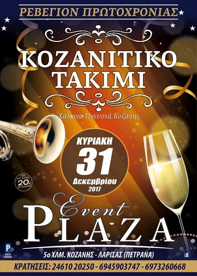 Ρεβεγιον πρωτοχρονιάς με το «Κοζανίτικο Τακίμι» στο Event Plaza στα Πετρανά Κοζάνης