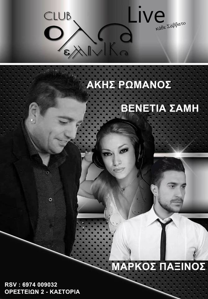 Ζωντανό πρόγραμμα στο club  «Όλα Ελληνικά» στην Καστοριά, το Σάββατο 16 Δεκεμβρίου