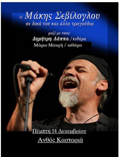 Ο Μάκης Σεβίλογλου στο Καφενείον «ο Ανθός» στην Καστοριά, την Πέμπτη 14 Δεκεμβρίου