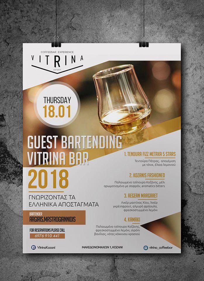 Τον bartender Argiri Mastrogiannidi  φιλοξενεί, την Πέμπτη 18 Ιανουαρίου, το Vitrina Coffeebar Experience  στην Κοζάνη